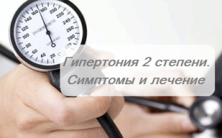 magas vérnyomás 2 fokos kezelési rend