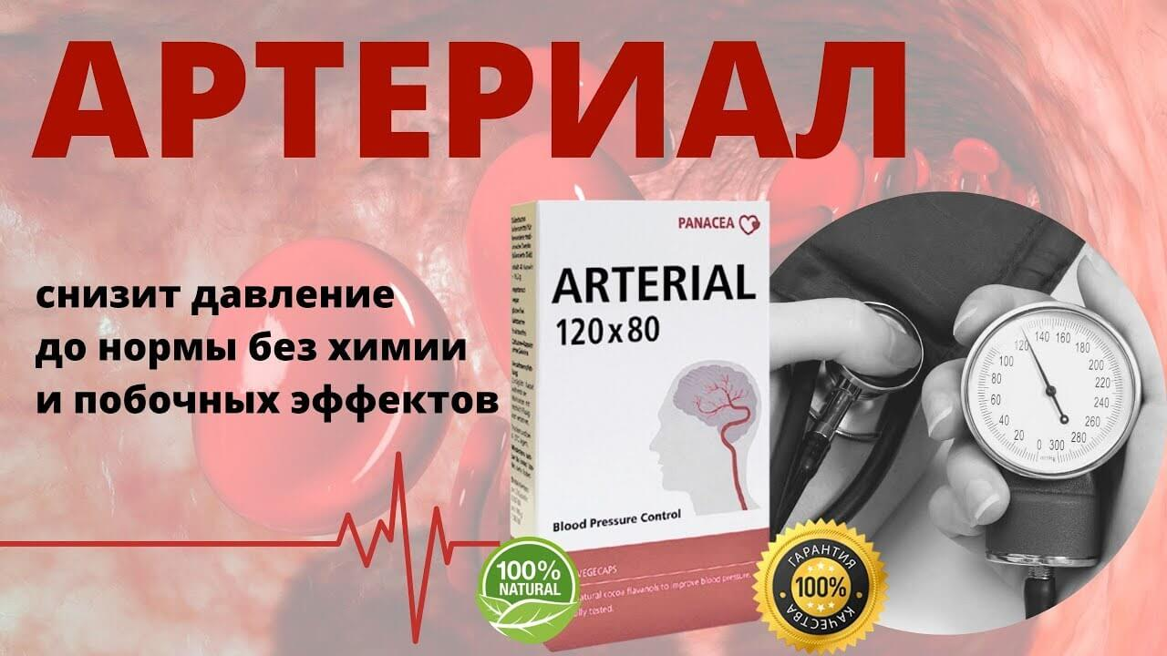 bradycardia magas vérnyomás kezelésére szolgáló gyógyszerekkel