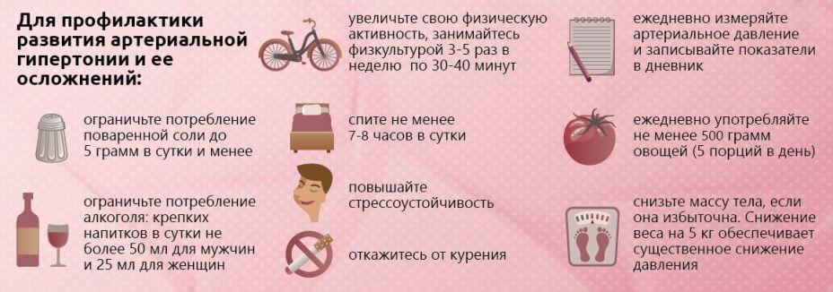 hipotenzió és magas vérnyomás gyermekeknél)