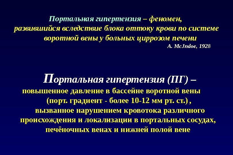 essliver hipertónia)