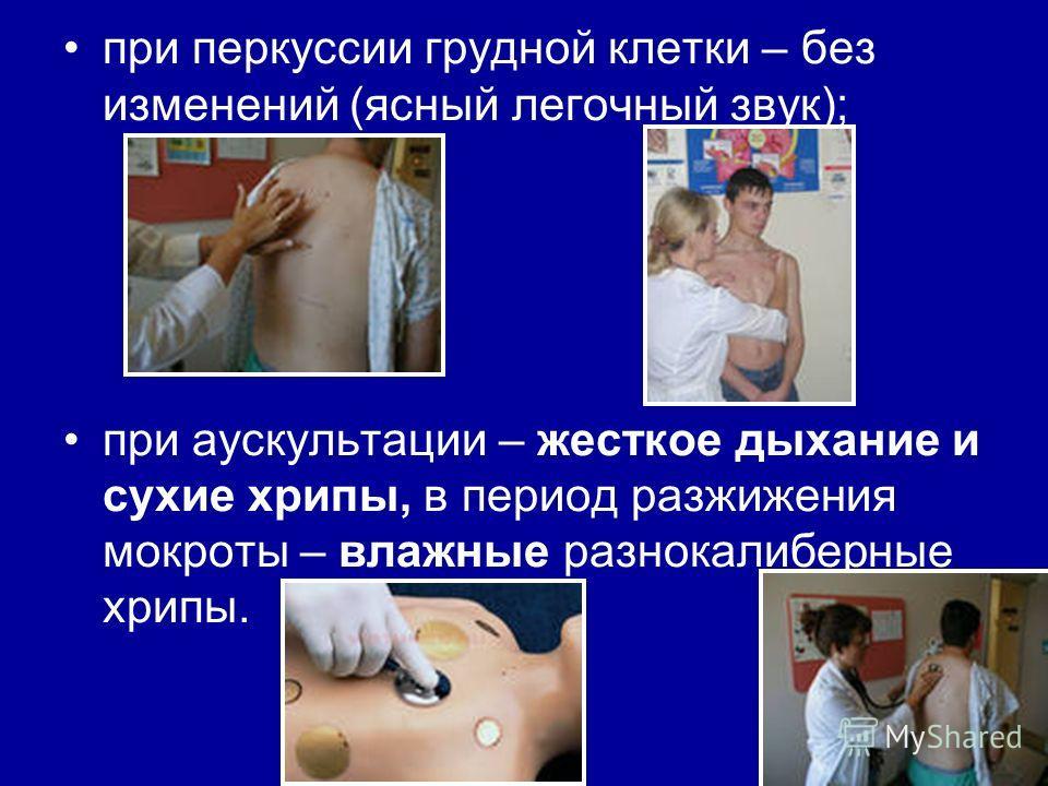ARVI hipertónia kezelése