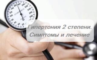 magas vérnyomás kezelésének 2 fokos