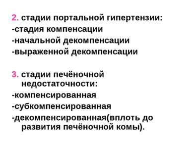 dekompenzációs stádiumú hipertónia)