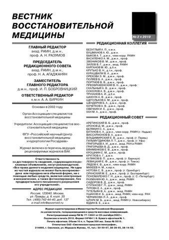 Mi a vertebro-basilar elégtelenség, az ICD 10 patológiás kódja - Szívizomgyulladás November